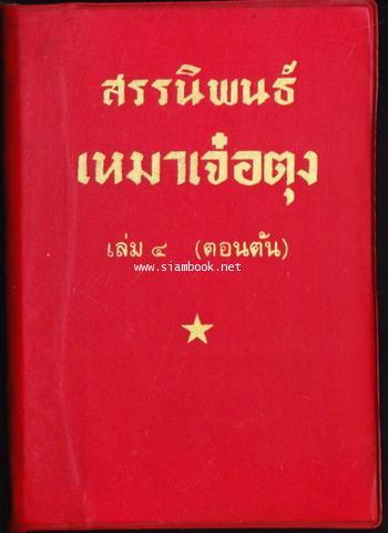 สรรนิพนธ์เหมาเจ๋อตุง 8 เล่มครบชุด พิมพ์ครั้งแรกในประเทศจีน *หนังสือต้องห้าม* 7