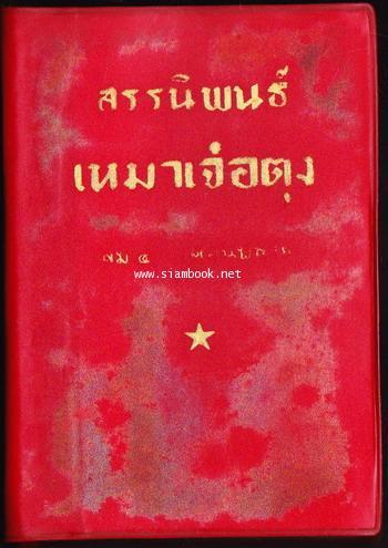 สรรนิพนธ์เหมาเจ๋อตุง 8 เล่มครบชุด พิมพ์ครั้งแรกในประเทศจีน *หนังสือต้องห้าม* 8