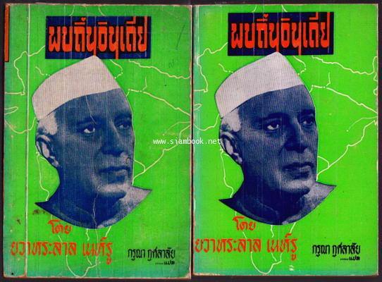 พบถิ่นอินเดีย (The Discovery of India) -2เล่มชุด- *พิมพ์ครั้งแรก*