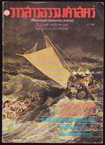วารสารธรรมศาสตร์ ปีที่10เล่มที่4 ธันวาคม 2524