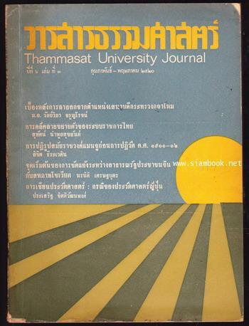 วารสารธรรมศาสตร์ ปีที่6เล่มที่3 กุมภาพันธ์-พฤษภาคม 2520