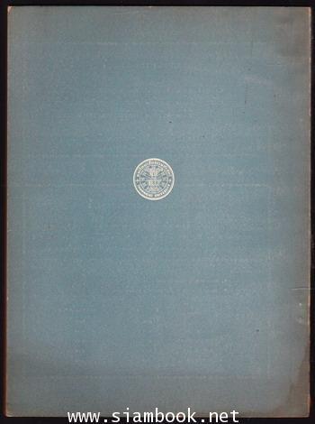 วารสารธรรมศาสตร์ ปีที่6เล่มที่3 กุมภาพันธ์-พฤษภาคม 2520 1