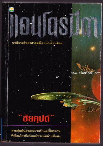 แอนโดรมีดา *88หนังสือดีวิทยาศาสตร์*