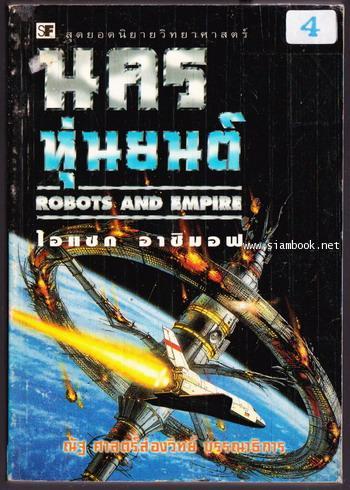 นครหุ่นยนต์ (ROBOTS AND EMPIRE)