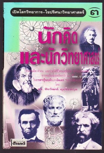 เปิดโลกวิทยาการ-ไขปริศราวิทยาศาสตร์เล่ม3 นักคิดและนักวิทยาศาสตร์
