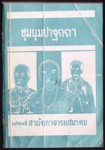 ชุมนุมปาฐกถาแสดงที่สามัคยาจารยสมาคม
