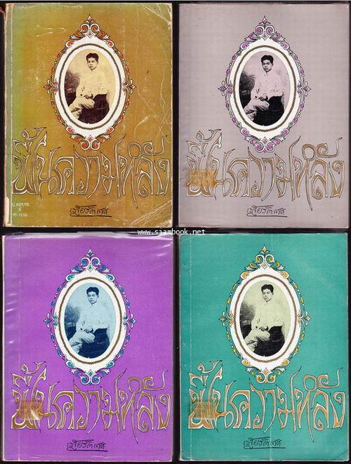 ฟื้นความหลังเล่ม1-4 (4เล่มครบชุด) *หนังสือดีร้อยเล่มที่คนไทยควรอ่าน*