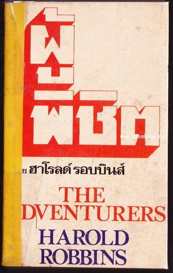 ผู้พิชิต (The Adventurers)