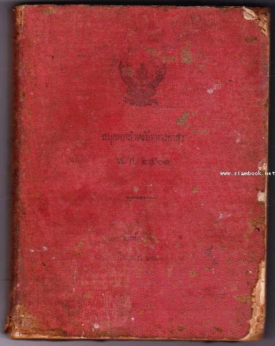 สมุดพกสำหรับทหารอาสาพ.ศ.2461 (ทหารไทยที่ไปรบในสงครามโลกครั้งที่1)