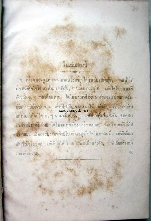 สามก๊ก เล่ม ๑-๔ ครบชุด ฉบับโรงพิมพ์บำรุงนุกูลกิจ ร.ศ.๑๒๔ 2
