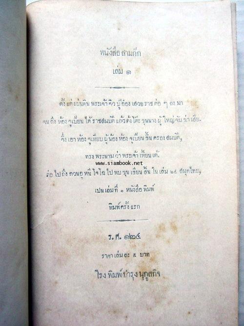 สามก๊ก เล่ม ๑-๔ ครบชุด ฉบับโรงพิมพ์บำรุงนุกูลกิจ ร.ศ.๑๒๔ 1