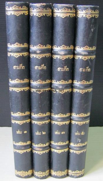 สามก๊ก เล่ม ๑-๔ ครบชุด ฉบับโรงพิมพ์บำรุงนุกูลกิจ ร.ศ.๑๒๔