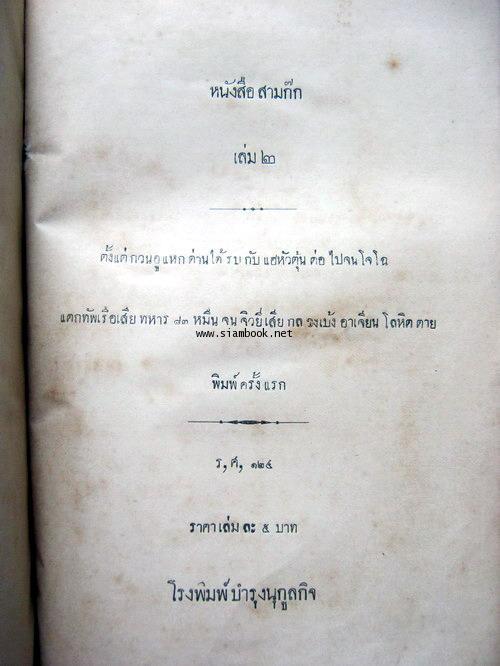 สามก๊ก เล่ม ๑-๔ ครบชุด ฉบับโรงพิมพ์บำรุงนุกูลกิจ ร.ศ.๑๒๔ 3