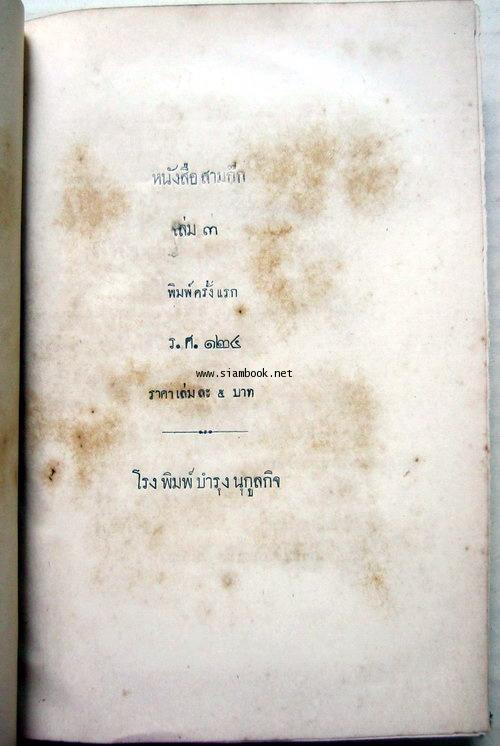 สามก๊ก เล่ม ๑-๔ ครบชุด ฉบับโรงพิมพ์บำรุงนุกูลกิจ ร.ศ.๑๒๔ 4