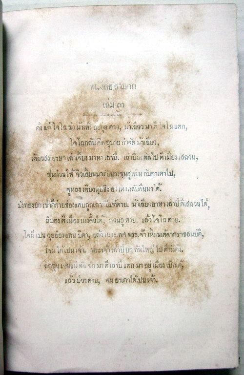 สามก๊ก เล่ม ๑-๔ ครบชุด ฉบับโรงพิมพ์บำรุงนุกูลกิจ ร.ศ.๑๒๔ 5