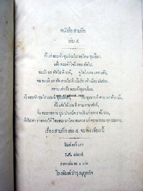 สามก๊ก เล่ม ๑-๔ ครบชุด ฉบับโรงพิมพ์บำรุงนุกูลกิจ ร.ศ.๑๒๔ 6