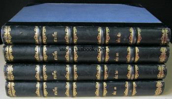 สามก๊ก เล่ม ๑-๔ ครบชุด ฉบับโรงพิมพ์บำรุงนุกูลกิจ ร.ศ.๑๒๔ 7
