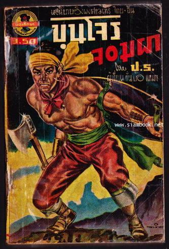ขุนทัพทวนทอง , ขุนโจรจอมผา , นเรศวรปราบกบฏ (ขายรวม 3 เล่ม)-order 248370- 2