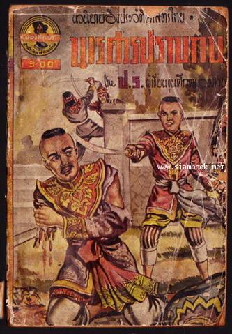 ขุนทัพทวนทอง , ขุนโจรจอมผา , นเรศวรปราบกบฏ (ขายรวม 3 เล่ม)-order 248370- 4
