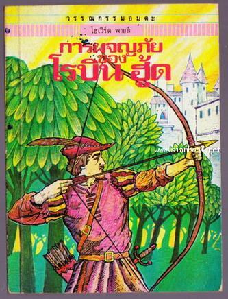 การผจญภัยของ โรบิน ฮู้ด (Robin Hood)