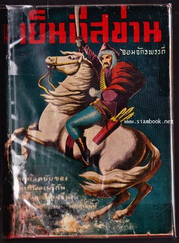 เย็นกีสข่านจอมจักรพรรดิ์ (Genghis Khan Emperor of All Men)