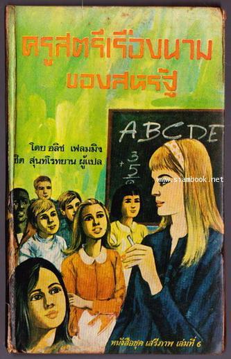 หนังสือแปลชุดเสรีภาพเล่มที่6 ครูสตรีเรืองนามของสหรัฐ (Great Women Teachers)