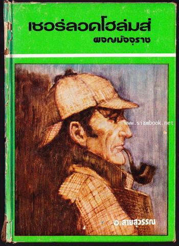 เชอร์ลอค โฮล์มส์ ผจญมัจจุราช (Sherlock Holmes: The Seven-Per-cent Solution)