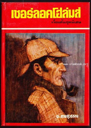 เชอร์ลอค โฮล์มส์ ชุดพิเศษ (Sherlock Holmes: The Exploits of Sherlock Holmes)