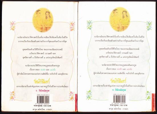 รัตนโกสินทร์รัตนโกสินทร์ (2เล่มชุด) *order 248434* 1