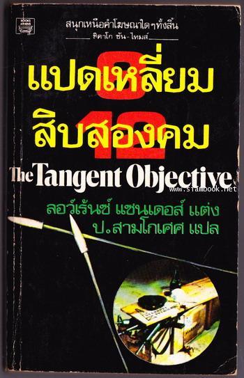 แปดเหลี่ยมสิบสองคม (The Tangent Objective)
