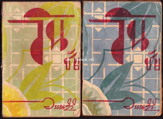 วันชัย 2 เล่มจบ (พิมพ์ครั้งแรก , ภาษาวิบัติ) / วรรณสิริ