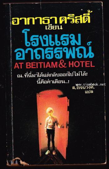 โรงแรมอาถรรพน์ (At Bertram's Hotel)