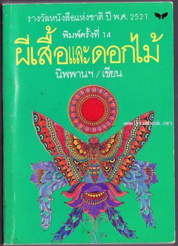 ผีเสื้อและดอกไม้ -หนังสือดี 100 ชื่อเรื่องที่เด็กและเยาวชนไทยควรอ่าน-