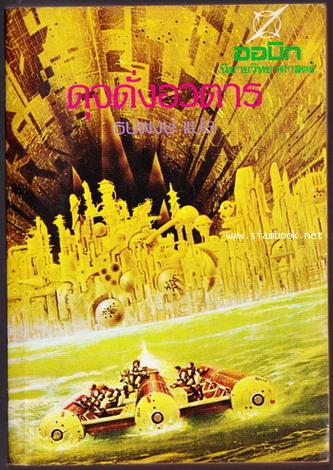 ดุจดั่งอวตาร (Rendezvous with Rama) *สุดยอดนิยายวิทยาศาสตร์ 6 รางวัลใหญ่