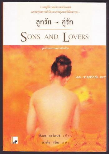 ลูกรัก-คู่รัก (Sons and Lovers) *100 Best Books of All Time*
