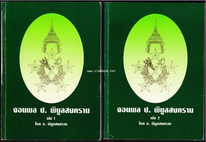 จอมพล ป. พิบูลสงคราม (2เล่มชุด)