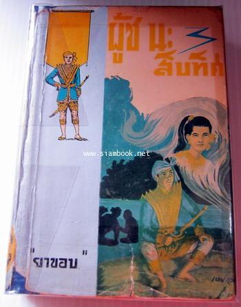 ผู้ชนะสิบทิศ (8เล่มครบชุด) *หนังสือดีร้อยเล่มที่คนไทยควรอ่าน* -พิมพ์ครั้งที่ 8 รุ่นม้าใหญ่-