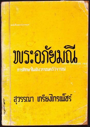 หนังสือชุดห้องสมุดลำดับที่ 16-17 พระอภัยมณี การศึกษาในเชิงวรรณคดีวิจารณ์