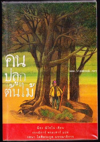 คนปลูกต้นไม้ (The Man Who Planted Trees) -พิมพ์ครั้งแรก-*order 248640*