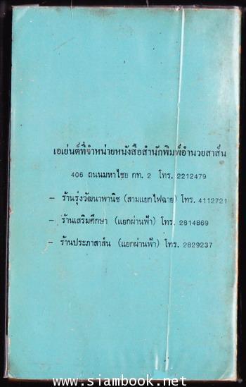 พจนานุกรม (ฉบับภาษาไทยปรับปรุงใหม่) 1