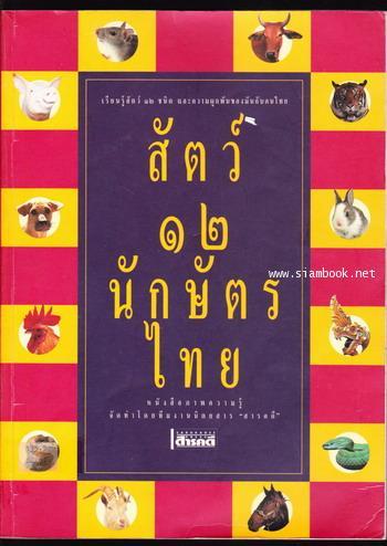 สัตว์๑๒นักษัตรไทย