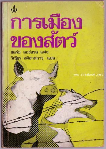 การเมืองของสัตว์ (ANIMAL FARM)-พิมพ์ครั้งแรก- *หนังสือดีในรอบศตวรรษ*
