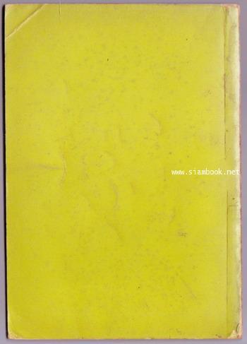 การเมืองของสัตว์ (ANIMAL FARM)-พิมพ์ครั้งแรก- *หนังสือดีในรอบศตวรรษ* 1
