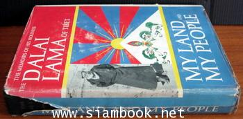 My Land and My People The Memoirs of His Holiness , The Dalai Lama of Tibet 2
