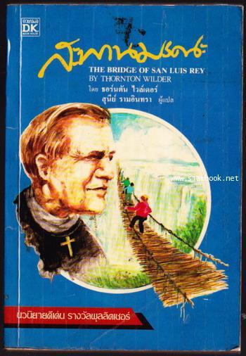 สะพานมรณะ (The Bridge of San Luis Rey)นวนิยายดีเด่น100เล่มในรอบศตวรรษ