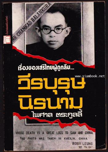 เรื่องของเสรีไทยผู้ถูกลืม วีรบุรุษนิรนาม  จำกัด พลางกูร