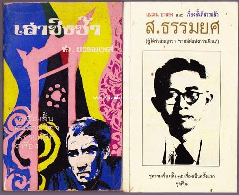 เสาชิงช้า+เอแลน บาลอง และเรื่องสั้นที่สรรแล้ว (2เล่มชุด) *หนังสือดีร้อยเล่มที่คนไทยควรอ่าน*