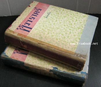 ศิวาราตรี 38 เล่มปกอ่อน รวมเป็น 2 เล่มปกแข็ง ครบชุด *พิมพ์ครั้งที่3*