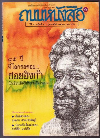 ถนนหนังสือ ปีที่4 ฉบับที่8 85ปีที่โลกรอคอย ชอยอิงก้า นักเขียนอัฟริกันรางวัลโนเบล
