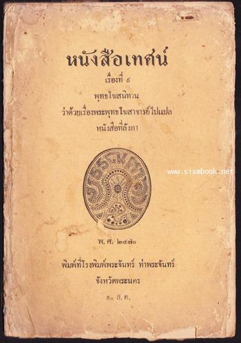 หนังสือเทศน์เรื่องที่๙ พุทธโฆสนิทานว่าด้วยเรื่องพระพุทธโฆสาจารย์ไปแปลหนังสือที่ลังกา